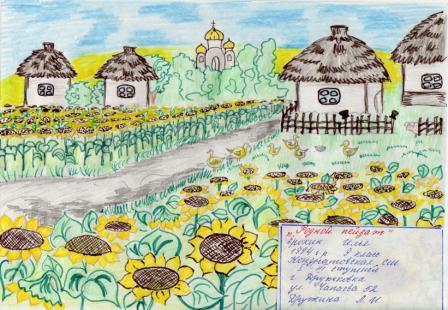 Рисунок на тему родная украина